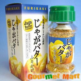 ご飯のお供 北海道直送!じゃがバターふりかけ