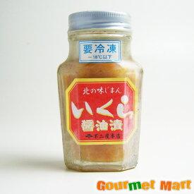 敬老の日 ギフト 北海道産 いくら醤油漬け 瓶詰め76g