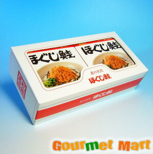 お取り寄せ ギフト ダントツ 紅鮭ほぐし鮭 2個ギフトセット 北海道直送の鮭フレーク!