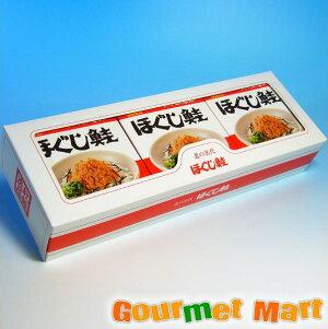 お取り寄せ ギフト ダントツ 紅鮭ほぐし鮭 3個ギフトセット 北海道直送の鮭フレーク!