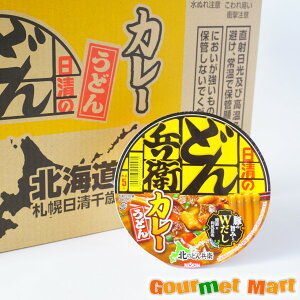 日清食品 北のどん兵衛 だしカレーうどん(北海道限定)×12個入 ご当地B級グルメのカップ麺 をお取り寄せ