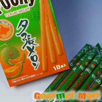 Hokkaido limited edition giant porque Yubari メロンポッキー