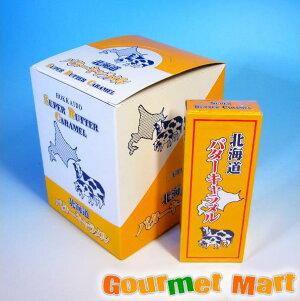 北海道限定 バターキャラメル18粒入10個セット!北海道グルメをお得にお取り寄せ!