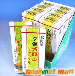 北海道限定 夕張メロンキャラメル18粒入10個セット!北海道グルメをお得にお取り寄せ!