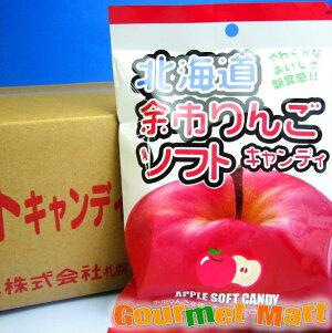 ロマンス製菓 北海道余市りんごソフトキャンディ 10袋入 1ケース