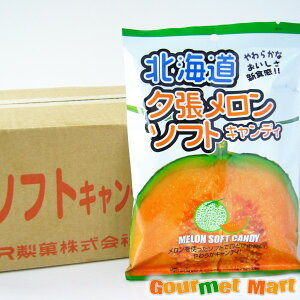 ロマンス製菓 北海道夕張メロンソフトキャンディ 10袋入 1ケース