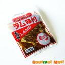 長沼ジンギスカン味付ラム 500g×1パック
