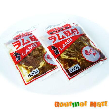 【北海道グルメマート】長沼ジンギスカン味付ラム1.0kg