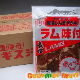 贈り物 ギフト 業務用長沼ジンギスカン味付ラム500g×20パック(1ケース)