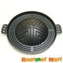 鉄鋳物製 ジンギスカン鍋(生ラム肉専用鍋) バーベキュー・焼き肉・焼肉プレート