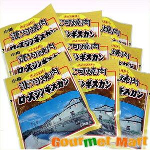 北海道小樽の焼肉専門 共栄食肉 ロースジンギスカン 9パックセット