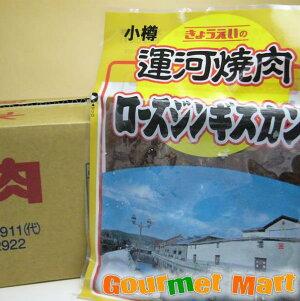北海道小樽の焼肉専門 共栄食肉 運河焼肉 業務用ロースジンギスカン 27パックセット