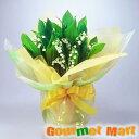 遅れてごめんね!すずらん鉢植え4.5号鉢8本植え(鉢花)北海道産の可愛い鈴蘭をラッピングしてお届けいたします!