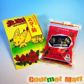 【ゆうパケット限定/送料込】北海道名産 きつねバター飴&塊炭飴