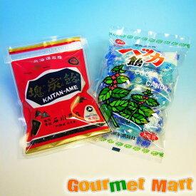 【ゆうパケット限定/送料込】北海道名産 塊炭飴&ハッカ飴セット
