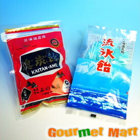 【ゆうパケット限定/送料込】北海道名産 塊炭飴&流氷飴セット