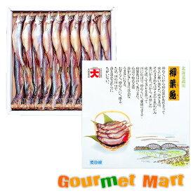 贈り物 ギフト 北海道海鮮ギフトセット[H-05]カネダイ大野商店 鵡川産ししゃもA セット