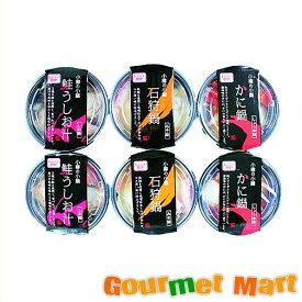北海道海鮮ギフトセット[G-07]小樽の小鍋セット 贈り物 ギフト