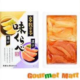 敬老の日 ギフト 北海道海鮮ギフトセット[R-01]味付け数の子 味くらべ