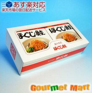 お取り寄せ ギフト ダントツ ほぐし鮭 2個セット 北海道直送の紅鮭フレーク 北海道産品 あす楽対応
