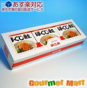 お取り寄せ ギフト ダントツ ほぐし鮭 3個セット 北海道直送の紅鮭フレーク 北海道産品 あす楽対応!