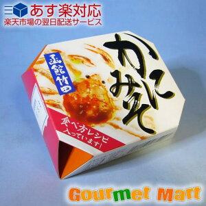 かにみそ ズワイガニの蟹味噌缶詰 函館竹田食品 あす楽対応