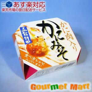 かにみそ かに肉入り ズワイガニの蟹味噌缶詰 函館竹田食品 あす楽対応
