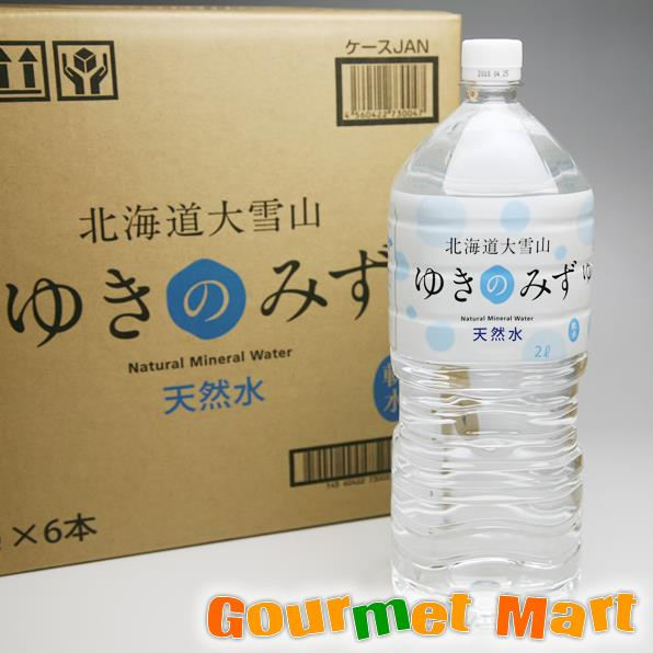 贈り物 ギフト 北海道大雪山 天然水「ゆきのみず」2L×6本