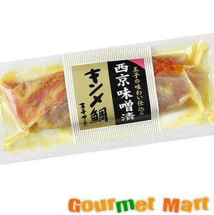 北海道 王子サーモン キンメ鯛 西京味噌漬け