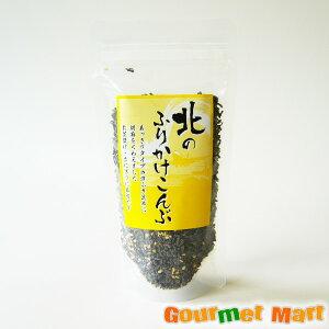 ご飯のお供 北海道産 北のふりかけこんぶ 贈り物 ギフト