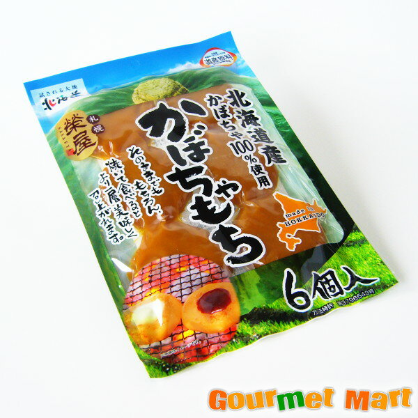 母の日 ギフト 北海道産 札幌榮屋 かぼちゃ餅 6個入り