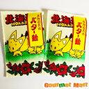 【DM便限定/送料込】北海道名産 きつねバター飴2個セット