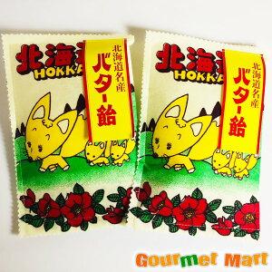 【ゆうパケット限定/送料込】北海道名産 きつねバター飴2個セット
