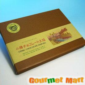 お中元 ギフト 北海道限定 小樽チョコレート大福