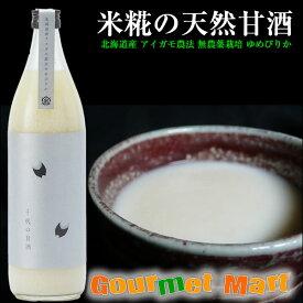 完全無添加!米糀の甘酒900ml 1本 北海道産 アイガモ農法 無農薬栽培 ゆめぴりか100%使用