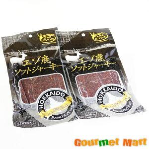 【ゆうパケット限定/送料込】北海道産 エゾ鹿ソフトジャーキー2個セット