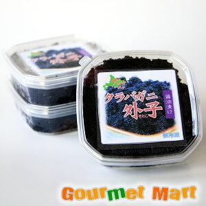 お取り寄せ ギフト タラバガニ外子醤油漬け3個セット 高級珍味 北海道お土産(特産品 名物商品)