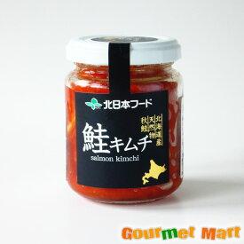 鮭キムチ 北日本フード 110g 北海道産秋鮭使用