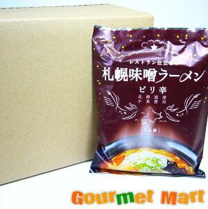 レストラン仕立ての札幌味噌ラーメンピリ辛 1箱(20袋入)