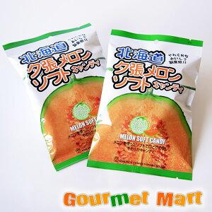 【ゆうパケット限定/送料込】ロマンス製菓 北海道夕張メロンソフトキャンディ