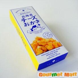 YOSHIMI 北海道チーズおかき