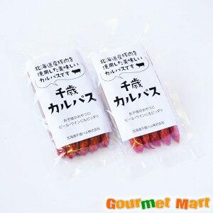 【ゆうパケット限定/送料込】セミドライソーセージ 千歳カルパス 90g×2袋