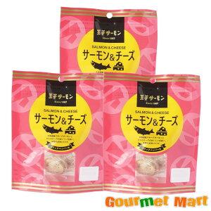 【ゆうパケット限定/送料込】北海道 王子サーモン サーモン&チーズ ブラックペッパー味 3袋セット