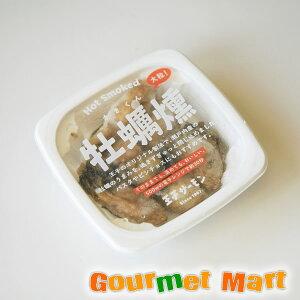 北海道 王子サーモン 牡蠣燻 60g お土産 プレゼント 贈り物 お取り寄せ ギフト