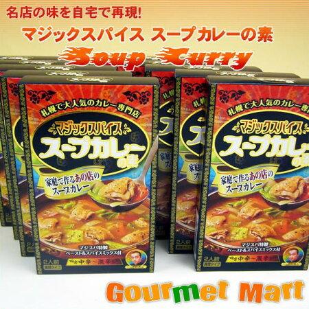 北海道ギフト札幌スープカレーマジックスパイススープカレーの素10箱セット