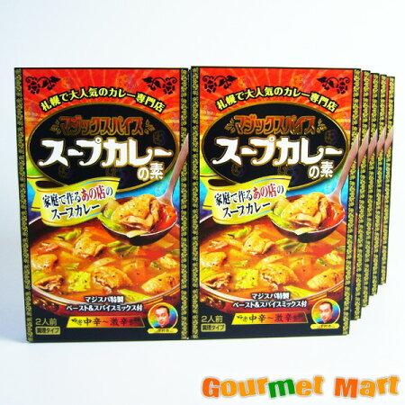 【北海道グルメマート】マジックスパイススープカレーの素×10個セット