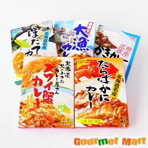 カレーバラエティ5種セット(カキ・タラバガニ・イカスミ・ホタテ・大漁カレー)