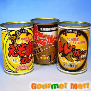 お取り寄せ ギフト カレー3種缶詰めカレーセット 辛口(えぞ鹿カレー・トドカレー・熊カレー)