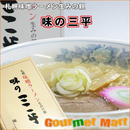 北海道ギフト札幌ラーメン!味の三平味噌ラーメン2食ギフトセット