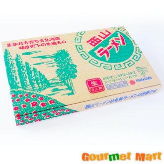 札幌面条!西山面条3顿饭礼物安排(1顿饭大酱、1顿饭酱油、1顿饭盐)